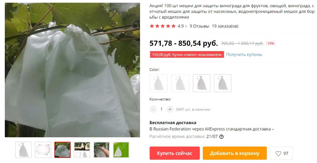 Купить мешки на виноград от ос из Китая